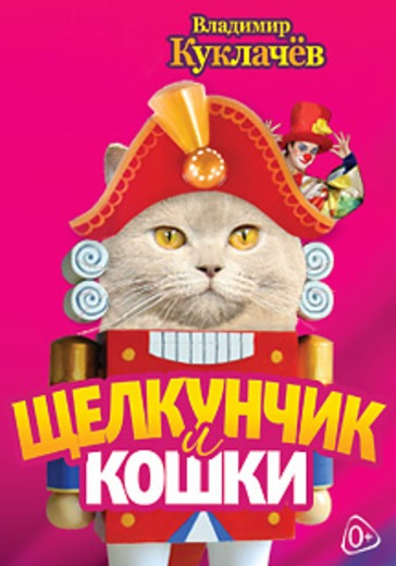 Щелкунчик и Кошки logo