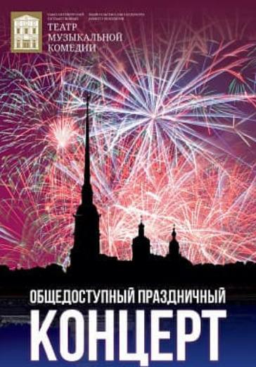 Праздничный концерт ко дню победы в Великой Отечественной Войне logo