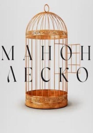 Манон Леско (концертное исполнение) logo