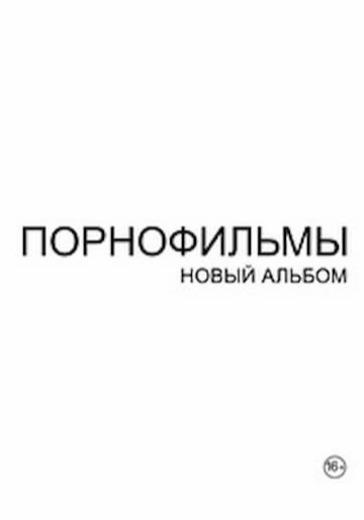Порнофильмы. Ижевск logo