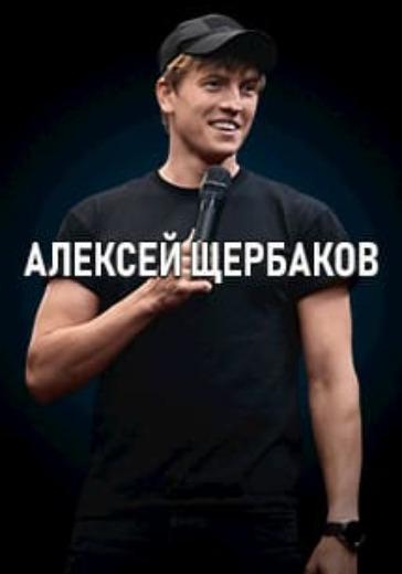 Алексей Щербаков. Раменское logo
