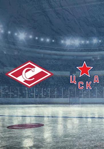 ХК Спартак - ХК ЦСКА logo
