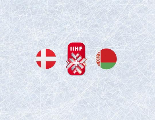 Чемпионат мира по хоккею 2021: Дания - Беларусь