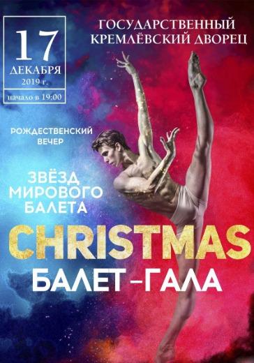 """Рождественский вечер балета """"Christmas Балет-Гала"""" logo"""
