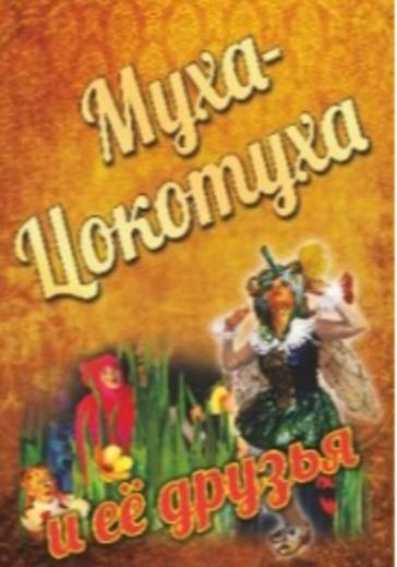 Муха-Цокотуха и её друзья logo