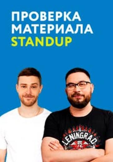 Проверка материала. StandUp logo