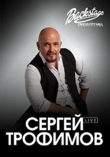 Сергей Трофимов logo