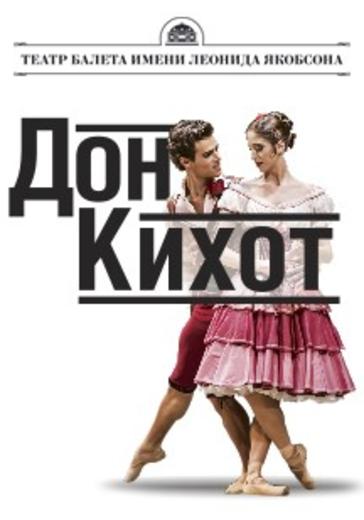 Дон Кихот (Спектакль Театра балета им. Л. Якобсона) logo