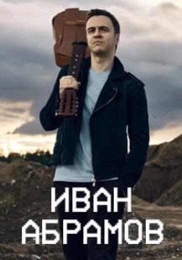 Сборный Stand Up концерт Ивана Абрамова и команды комиков logo