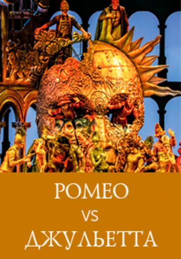 Ромео vs Джульетта logo