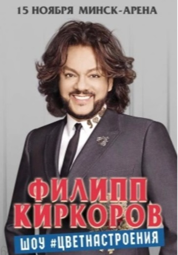 Филипп Киркоров logo