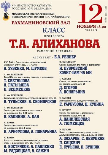 Класс профессора Т. А. Алиханова (камерный ансамбль) logo
