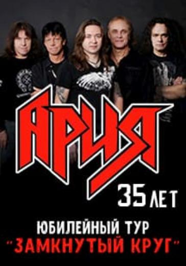 Ария. Волгоград logo