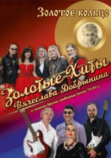Золотые хиты Вячеслава Добрынина и другие любимые песни 70-80-х. годов logo
