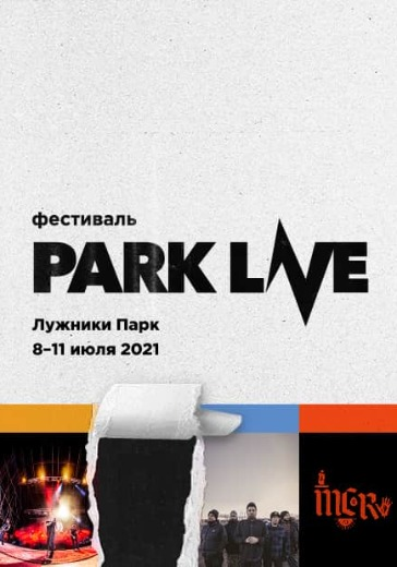 PARK LIVE 2021. Абонемент 8-11 июля logo