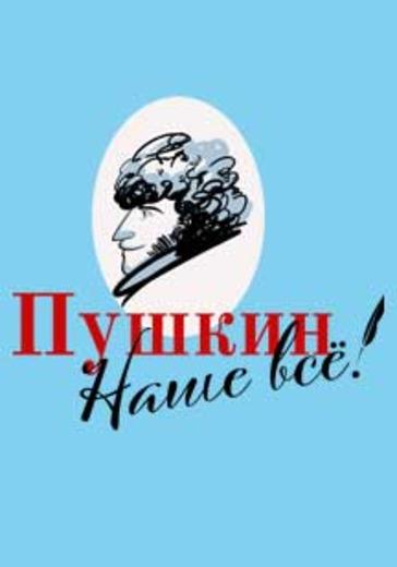 Пушкин - наше все! logo