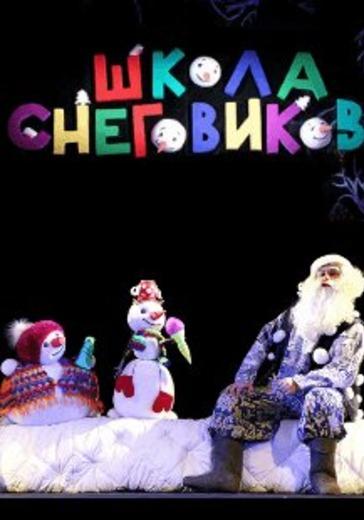 Школа снеговиков. Новогодняя история logo