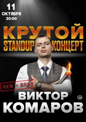 Виктор Комаров. Москва logo