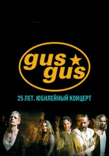 GusGus + Hogni, Elisabet and Gummi P logo