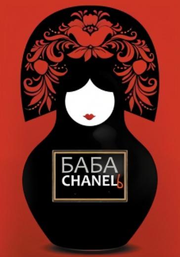 Баба Chanelь logo
