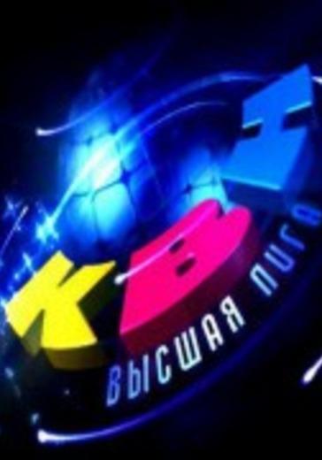 КВН. Высшая лига. Второй полуфинал logo