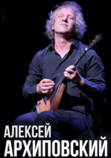 Алексей Архиповский logo