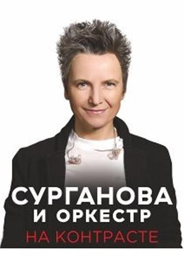 Сурганова и Оркестр logo