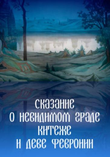 Сказание о невидимом граде Китеже и деве Февронии logo