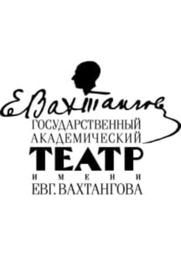 Вахтанговское закулисье logo