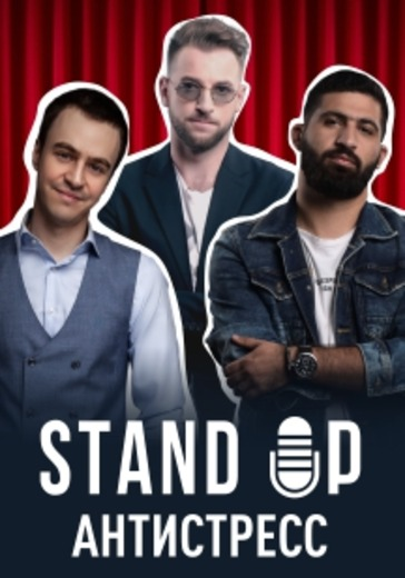 Stand Up АНТИСТРЕСС logo