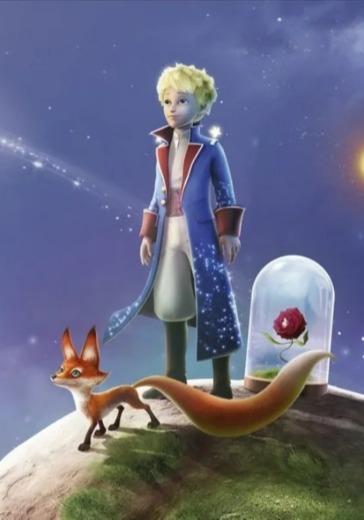 «Маленький принц»  logo