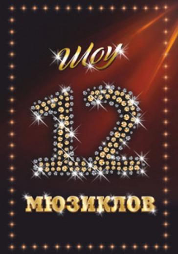 Шоу '12 Мировых мюзиклов logo