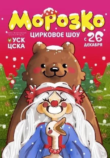 Морозко logo