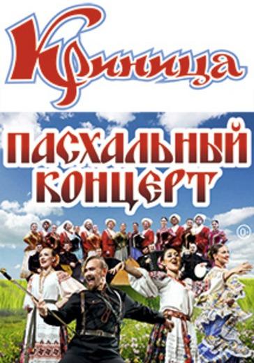 Криница. Пасхальный концерт logo