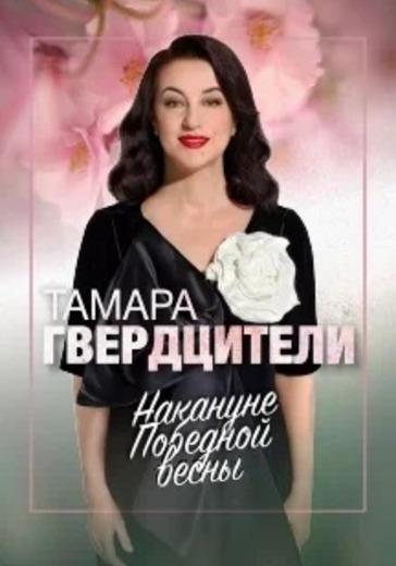 Концерт Тамары Гвердцители logo