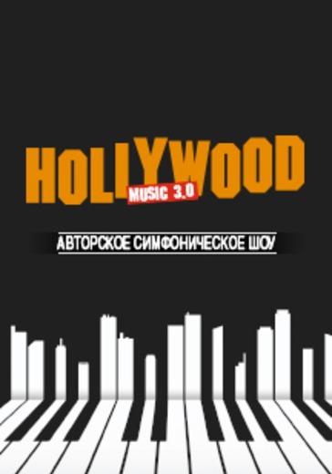 Hollywood Music 3.0 logo