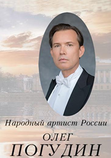 Олег Погудин logo