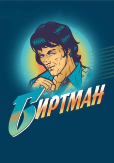 Биртман logo