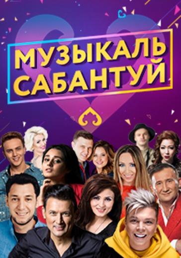 Фестиваль татарской песни «Музыкаль сабантуй» logo