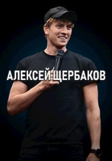 Алексей Щербаков. Хабаровск logo