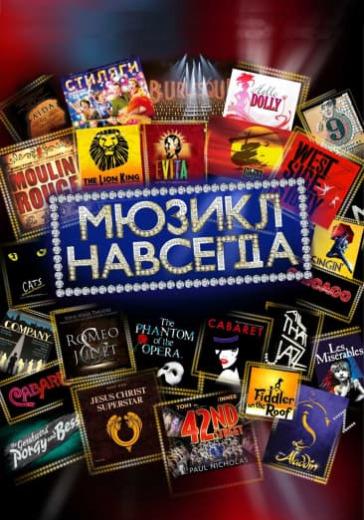 """""""МЮЗИКЛ НАВСЕГДА!"""" logo"""