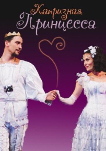 Капризная принцесса logo