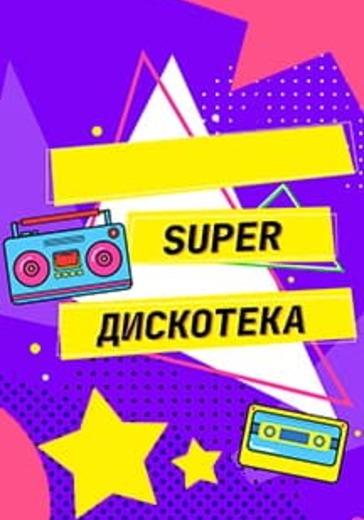 Super Дискотека logo
