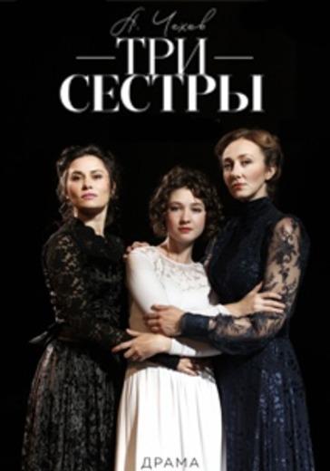Три сестры logo