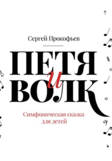 Прокофьев. Симфония № 1. Петя и волк logo