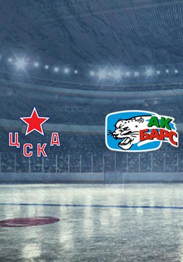 ХК ЦСКА - ХК Ак Барс logo