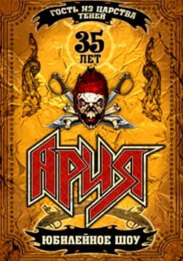 Ария - 35 лет! Гость из царства теней logo
