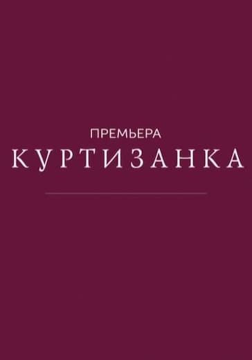 Куртизанка logo