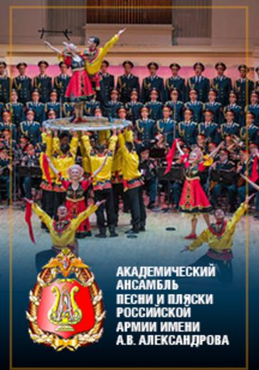 Ансамбль Александрова logo