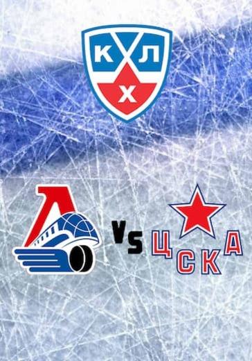 Локомотив - ЦСКА logo